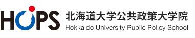 HOPS 北海道大学公共政策大学院