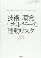 シリーズ 日本の安全保障第7巻  技術・環境・エネルギーの連動リスク