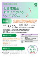 北海道創生 未来につなげるシンポジウム