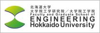 北海道大学 工学院