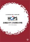 HOPS大学案内パンフレット