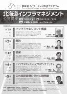 <SIP戦略的イノベーション創造プログラム> 北海道インフラマネジメント公開講座