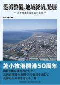 港湾整備と地域経済の発展―苫小牧港と北海道の未来