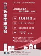 長瀬 清 北海道医師会長 講演会 「北海道の医療の現状と課題について」