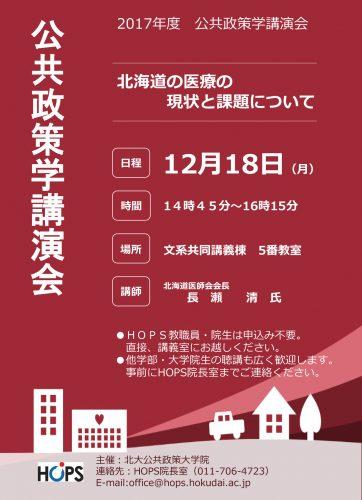 「北海道の医療の現状と課題について」