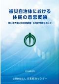 被災自治体における住民の意思反映-東日本大震災の現地調査・多角的考察を通じて-