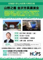 山野之義 金沢市長講演会