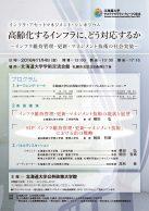 インフラ・アセットマネジメント・シンポジウム