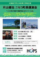 片山健也 ニセコ町長 講演会「ニセコ町の自治体改革とこれから」