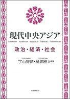 現代中央アジア―政治・経済・社会
