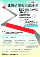 北海道胆振東部地震 緊急フォーラム