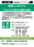 「これからの市町村の課題と展望」(北大×道新連携協定プロジェクト)