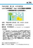 しんぐるまざあず・ふぉーらむ北海道の活動報告~民間団体が担う公共的役割~