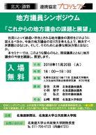 地方議員シンポジウム「これからの地方議会の課題と展望」 (北大×道新 連携協定プロジェクト)