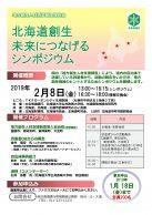 「北海道創生未来につなげるシンポジウム」