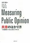 民意のはかり方 ―「世論調査×民主主義」を考える