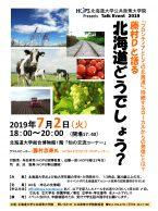 藤村Dと語る– 北海道どうでしょう?