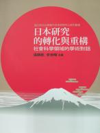 日本研究的轉化與重構―社會科學領域的學術對話