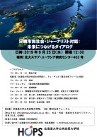 日韓市民社会・ジャーナリスト対話:未来につなげるダイアログ