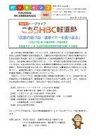【こちらHBC報道部 共催】民意の受け皿―選挙イヤーを振り返る