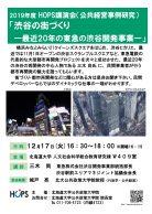 渋谷の街づくり―最近20年の東急の渋谷開発事業―