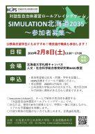 対話型自治体運営ロールプレイングゲーム SIMULATION北海道2035