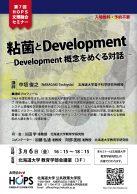 【開催中止】第7回「粘菌とDevelopment ―Development概念をめぐる対話―」