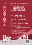 <開催延期>北海道における外国人材について-地方から共生社会を考える-