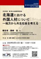 北海道における外国人材について―地方から共生社会を考える―