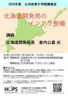 北海道開発局のインフラ整備