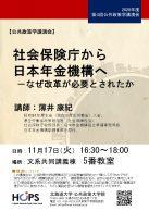 社会保険庁から日本年金機構へ-なぜ改革が必要とされたか