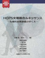 <HOPS BOOKLET 2020>HOPS文理融合ルネッサンス―先端的政策課題のゆくえ―