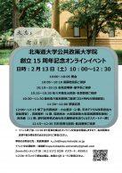 公共政策大学院創立15周年記念オンライン・イベント