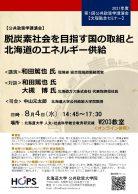 <文理融合セミナー>脱炭素社会を目指す国の取組と北海道のエネルギー供給