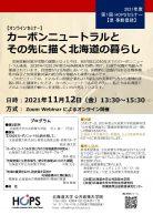 「カーボンニュートラルとその先に描く北海道の暮らし」(11/12)のご案内